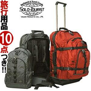 送料無料!solo-touristスイッチパック45
