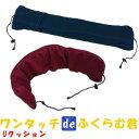 日本製 ワンタッチdeふくらむ君 Uクッション ネックピロー 519055(je1a395)