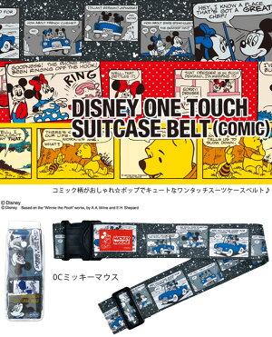 Disneyディズニーワンタッチスーツケースベルトコミック柄DTS-055(ko1a433)【RCP】