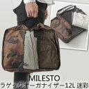 milesto(ミレスト)ラゲッジオーガナイザー12L MLS190-AMY 迷彩柄 1点のみメール便OK(id0a126)