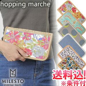 【メール便送料無料】milesto(ミレスト)hopping marche(ホッピングマルシェ)リバティ柄+オリジナル柄 トラベルオーガナイザー MLS237-mail(id0a152)(1通につき1点迄)