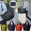 milesto(ミレスト)ポケッタブルトートバッグ18L(キャリーオン可能) MLS285(id0a130)