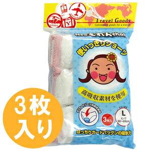 使い捨て 下着 女性 用 レディース ヨック もれんchan A 3枚入り(yo0a003)