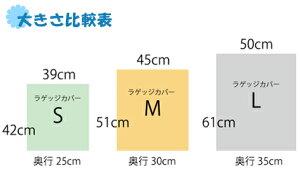 日本製NEWラゲッジカバーSメール便OK(ra1a068)