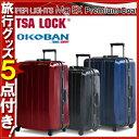 【旅行グッズ5点オマケ※】SUPER LIGHTS(スーパーライト) MG-EX Premium 69cm SMPE-69 OKOBAN(オコバン)・TSAロック搭…