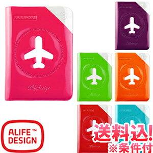 【メール便送料無料】パスポートケース シールド パスポートカバー スキミング防止 対策 カラフル おしゃれ ALIFE アリフ ハッピーフライト sncf-122-mail(su0a152)(1通につき4点迄)