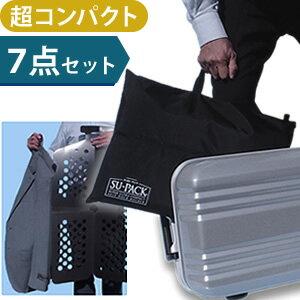 日本製SU-PACK(スーパック)ハードプラスMサイズ ガーメントケース オールインワン A-6以内対応(ve0a003)