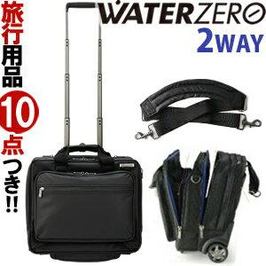 WATERZERO(ウォーターゼロ)(総外寸37cm)横型WTZ-5341南京錠付属2輪キャリーバッグ耐水・耐引裂・耐摩擦素材ショルダー付機内持ち込み(aj0a071)[C]