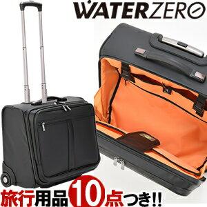 WATERZERO(ウォーターゼロ)横型(総外寸40cm)WTZ-5350K南京錠付属2輪キャリーバッグ耐水・耐引裂・耐摩擦素材(aj0a067)[C]