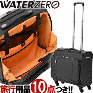 WATERZERO(ウォーターゼロ)37cm(総外寸44cm)横型WTZ-5380K南京錠付属4輪キャリーバッグ耐水・耐引裂・耐摩擦素材機内持ち込み(aj0a069)[C]