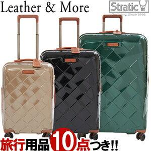 スーツケース キャリーバッグ キャリーケース LL サイズ グッドデザイン TSAロック おしゃれ 大人 ビジネス 出張 メンズ レディース 3年 保証 大容量 5泊 6泊 国内 海外 Stratic Leather&More ストラテ