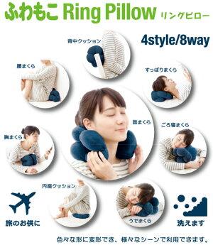 ふわもこリングピロー4style/8wayトラベルピロー519076(je1a404)【RCP】