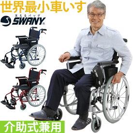 SWANY(スワニー) 世界最小 車椅子 新型 802 自走式 シルバー・ブルー・レッド(su1a140)*父の日 クリスマス 敬老の日 母の日 ギフト プレゼント 実用的