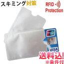 【メール便送料無料】GPT無印スキミング防止RFIDクレジットカードスリーブ(スキミング予防対策ケース カードサイズ) アウトレット gu1a…