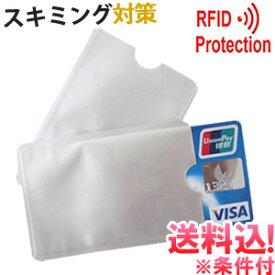 【メール便送料無料】gu1a239-mail GPT スキミング 防止 RFID クレジット カード ケース (カードサイズ) 薄い 薄型 スリム かさばらない シンプル アウトレット (gu1a257)