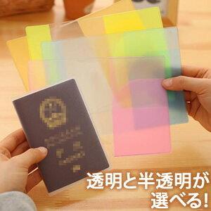 [送料299円〜]「tc60」「pa」GPTカラフル半透明パスポートカバー 全面半透明タイプ・表面透明タイプ アウトレット 30点迄メール便OK(gu1a259)