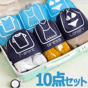 巾着型GPT衣類整理袋10点セット(M5枚+L5枚) 分類イラスト付き 透明窓ありタイプ アウトレット(gu1a280)