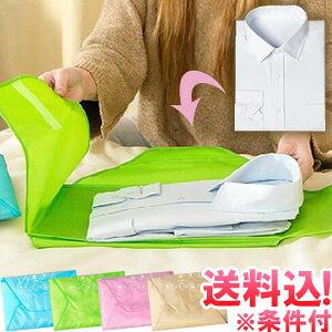 【送料無料】GPT ワイシャツ ケース ポーチ 収納 シャツ 折りたたみ コンパクト シワ防止 出張 旅行 ビジネス パッキング アウトレット gu1a288-tokutei(gu1a311)【日時指定不可】【同梱不可】