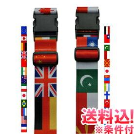 【メール便送料無料】gu1a336-mail GPT スーツケースベルト ワンタッチ おしゃれ 国旗柄 (大国・親日国) アウトレット (1通につき3点迄)(gu1a338)* 訳有 訳ありセール
