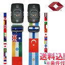 【メール便送料無料】TSAロック付きGPTスーツケースベルト アウトレット品 おしゃれな国旗柄(大国・親日国)gu1a340-mail(gu1a342)*スー…