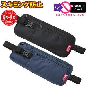 日本製 スキミング防止スリムガード GW-0902 2点迄メール便OK(go0a201)