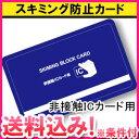 【メール便送料無料】日本製 スキミング防止カード 非接触ICカード用 ko1a455-mail(ko1a470)【メール便限定】【代金…