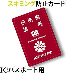 日本製 スキミング防止カード ICパスポート用 10点迄メール便OK(ko1a456)