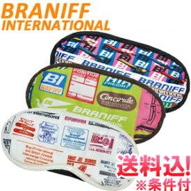 【メール便送料無料】BRANIFF INTERNATIONAL(ブラニフインターナショナル) 立体アイマスク 2WAY BATK-CB-1221-mail(ko1a469)