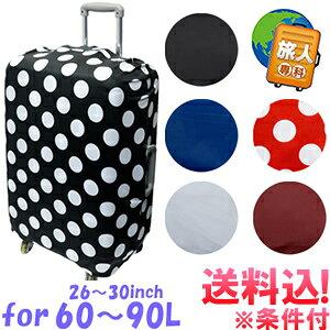 【メール便送料無料】スーツケース カバー L サイズ 旅人専科シリーズ MBZ-SCL3-mail(mi1a481)