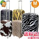 【メール便送料無料】アニマル 柄 スーツケース カバー M サイズ おしゃれ 目立つ 旅人専科シリーズ MBZ-SCM2-mail(1…