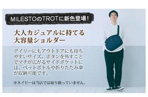MILESTO(ミレスト)TROT(トロット)ショルダーバッグLサイズMLS253(id0a114)