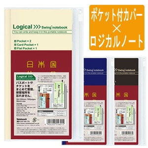 日本製 ファスナーポケット・メモノート・ペンホルダー付パスポート&チケットケース 3点迄メール便OK PB-SB603(si1a001)