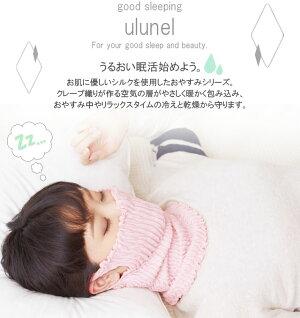 おやすみ3WAYバンドシルク混紡UL-05(sa6a042)