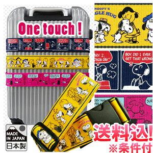 【メール便送料無料】SNOOPY スヌーピー ワンタッチ スーツケースベルト 日本製 va1a061-mail(va1a186)