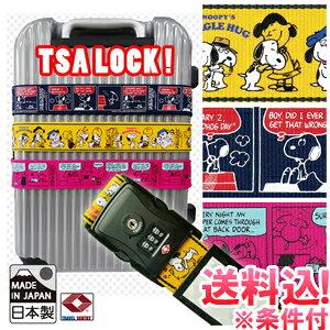 【メール便送料無料】SNOOPY スヌーピー TSA スーツケースベルト 日本製 va1a062-mail(va1a187)(1通につき1点迄)