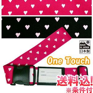 【メール便送料無料】日本製 ワンタッチ スーツケースベルト ハートドット 柄 va1a120-mail(va1a194)