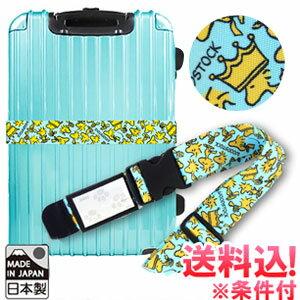【メール便送料無料】PEANUTSWoodstockウッドストックワンタッチスーツケースベルト日本製va1a144-mail(va1a201)【メール便限定】【代金引換不可】【同梱不可】