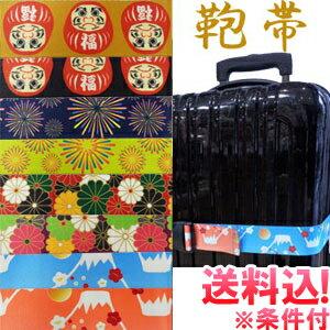 【メール便送料無料】日本製 鞄帯(スーツケース用ストラップ) 和柄 WPJ-10-mail ワンタッチベルト(ni0a118)