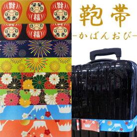 [送料299円〜]「tc3」日本製 和WEST POINT 鞄帯(スーツケース用ストラップ) ワンタッチベルト 和柄 WPJ-10 2点迄メール便OK(ni0a087)*和風