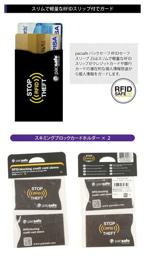 PacSafe(パックセーフ)RFIDセーフスリーブ25(スキミング防止カードケース)黒1297013520点までメール便OK(ei0a239)【あす楽対応】