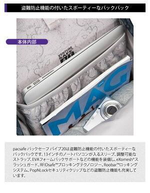 【as】PacSafe(パックセーフ)バイブ20(バックパック)12970186(ei0a217)