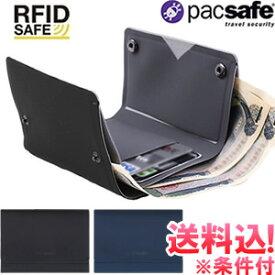 【メール便送料無料】PacSafe(パックセーフ) RFIDsafeTECトリフォールドウォレット(薄型三つ折り財布) 12970206-mail(1通につき5点迄)(ei0a244)