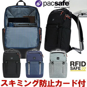 防犯用!PacSafe(パックセーフ) スリングセーフLX500(スクエア型バックパック) 12970211(ei0a226)【あす楽対応】