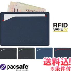 【メール便送料無料】PacSafe(パックセーフ) RFIDsafeTECスリープウォレット(紙幣・カード収納用財布) 12970219-mail(1通につき10点迄)(ei0a247)
