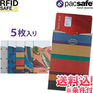 【メール便送料無料】PacSafe(パックセーフ)RFIDセーフ スリーブ25(スキミング防止カードケース) トロピカル 5種類セット 12970221-mail(1通につき10点迄)
