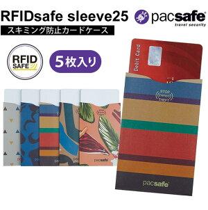 【メール便送料無料】PacSafe(パックセーフ)RFIDセーフスリーブ25(スキミング防止カードケース)トロピカル5種類セット12970221-mail(1通につき10点)【メール便限定】【代金引換不可】【同梱不可】