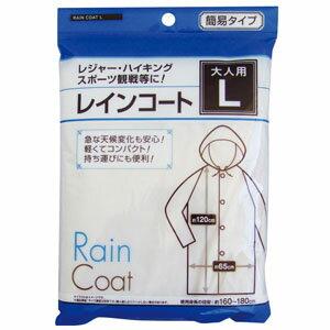【メール便OK】【雨具レインコート】【105円商品】レインコート(大人用・L)