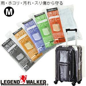 T&S レジェンドウォーカー 透明スーツケースカバー Mサイズ 9096 2点迄メール便OK(ti0a229)