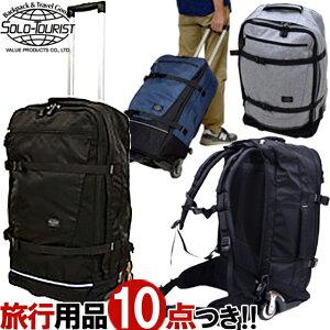 ソロツーリスト ソフト スーツケース キャリーバッグ キャリーケース M サイズ 中型 キャスター付き リュックサック バックパック 2WAY リュックキャリー 人気 海外 2輪 solo-tourist アブロード
