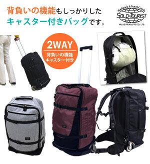 solo-touristソロツーリストアブロードキャリー57AC-5762cm(va0a132)